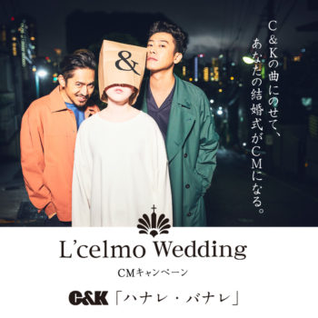 ✧L'celmo Wedding CMキャンペーン✧