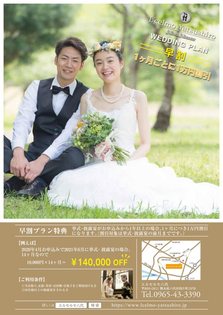 yatsushiro_hayawari