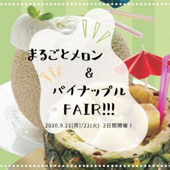 〜まるごとメロン&まるごとパイナップルfair〜