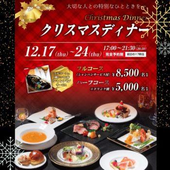 クリスマスディナー開催♪